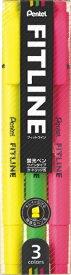 ぺんてる Pentel FITLINE 3色