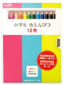 サクラクレパス SAKURA COLOR PRODUCT サクラ小学生色鉛筆 12色