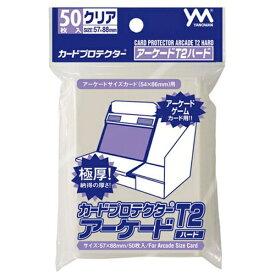 やのまん YANOMAN カードプロテクターアーケードT2ハード