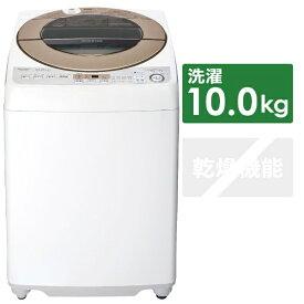シャープ SHARP ES-GV10D-T 全自動洗濯機 ブラウン系 [洗濯10.0kg /乾燥機能無 /上開き][洗濯機 10kg ESGV10D]
