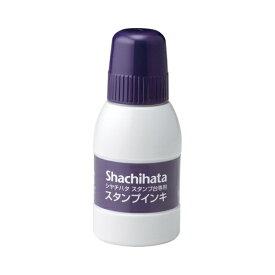 シヤチハタ Shachihata シャチハタスタンプ台専用インキ 小瓶 紫 40ml SGN-40-V[SGN40V]