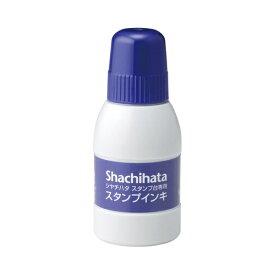 シヤチハタ Shachihata シャチハタスタンプ台専用インキ 小瓶 藍 40ml SGN-40-B[SGN40B]