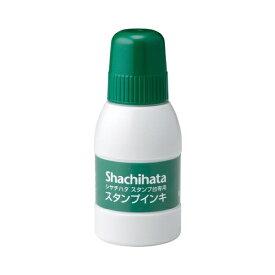 シヤチハタ Shachihata シャチハタスタンプ台専用インキ 小瓶 緑 40ml SGN-40-G[SGN40G]