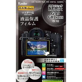 ケンコー・トキナー KenkoTokina マスターGフィルム パナLUMIX G99/GX7Mk3用 KLPM-PAG99