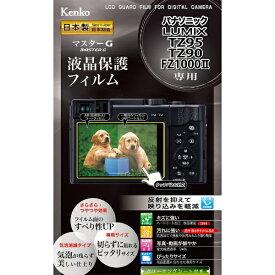 ケンコー・トキナー KenkoTokina マスターGフィルム パナLUMIX TZ95/FZ1000II用 KLPM-PATZ95