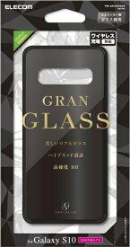 エレコム ELECOM Galaxy S10 ハイブリッドケース ガラス 背面カラー ブラック PM-GS10HVCG3BK
