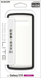 エレコム ELECOM Galaxy S10 TOUGH SLIM LITE ホワイト PM-GS10TSLWH
