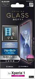 エレコム ELECOM Xperia 1 フルカバーガラスフィルム フレーム付 ブルーライトカット ブラック PM-X1FLGFRBLBK