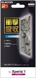 エレコム ELECOM Xperia 1 液晶保護フィルム 衝撃吸収 反射防止 PM-X1FLFP