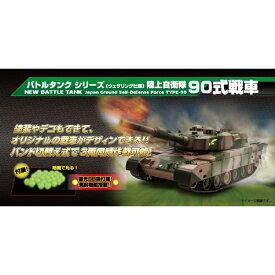 京商 KYOSHO BB弾バトルタンク ウェザリング仕様 陸上自衛隊90式戦車 TW002