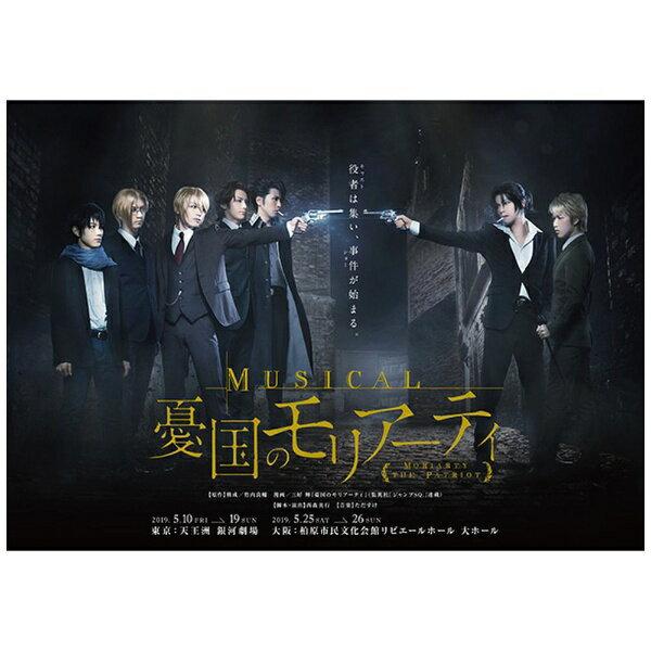 【2019年09月11日発売】 TCエンタテインメント TC Entertainment ミュージカル「憂国のモリアーティ」【DVD】