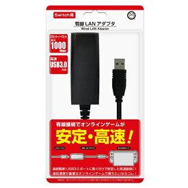コロンバスサークル Columbus Circle 有線LANアダプタ(Switch用)USB3.0対応 CC-SWWLA-BK【Switch】