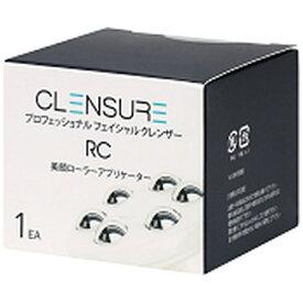CLENSURE 美顔ローラーアプリケーター RC