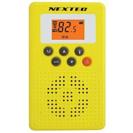 FRC エフ・アール・シー NX-W109RDYWE 防災ラジオ NEXTEC イエロー [FM /ワイドFM対応][NXW109RDYWE]