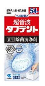 小林製薬 Kobayashi タフデント 入れ歯洗浄剤 超音波タフデント除菌洗浄剤 54錠