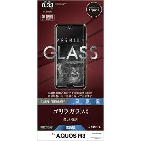 ラスタバナナ RastaBanana AQUOS R3 パネル ゴリラ GG1751AQOR3 ガラス光沢