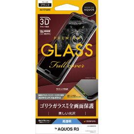 ラスタバナナ RastaBanana AQUOS R3 3Dパネル全面保護 ゴリラ 3GG1757AQOR3 ガラス