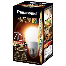 パナソニック Panasonic LED電球[E26 /電球色 /485ルーメン /1個] プレミアX LDA5LDGSZ4 [E26 /電球色]