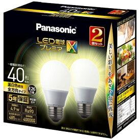 パナソニック Panasonic LED電球[E26 /温白色 /485ルーメン /2個] プレミアX LDA5WWDGSZ42T [E26 /白色]