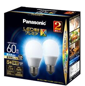 パナソニック Panasonic LED電球[E26 /昼光色 /810ルーメン /2個] プレミアX LDA7DDGSZ62T [E26 /昼光色]