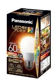 パナソニック Panasonic LED電球[E26 /電球色 /810ルーメン /1個] プレミアX LDA7LDGSZ6 [E26 /電球色]
