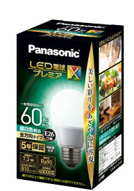 パナソニック Panasonic LED電球[E26 /昼白色 /810ルーメン /1個] プレミアX LDA7NDGSZ6 [E26 /昼白色]