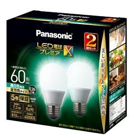パナソニック Panasonic LED電球[E26 /昼白色 /810ルーメン /2個] プレミアX LDA7NDGSZ62T [E26 /昼白色]