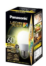 パナソニック Panasonic LED電球[E26 /温白色 /810ルーメン /1個] プレミアX LDA7WWDGSZ6 [E26 /白色]