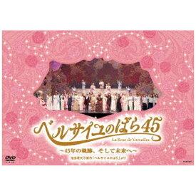 宝塚クリエイティブアーツ TAKARAZUKA Creative Arts 『ベルサイユのばら45』〜45年の軌跡、そして未来へ〜 池田理代子原作「ベルサイユのばら」より【DVD】