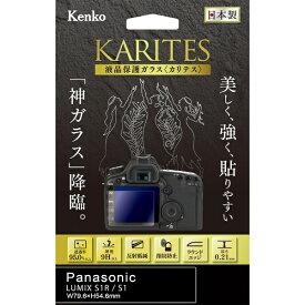 ケンコー・トキナー KenkoTokina 液晶保護ガラス KARITES パナLUMIX S1/S1R用 KKG-PAS1