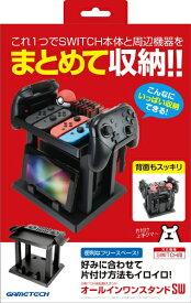 ゲームテック オールインワンスタンドSW SWF2102【Switch】