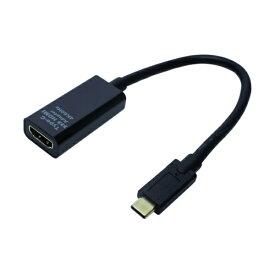 ミヨシ MIYOSHI Type-C HDMI2.0変換アダプタ USA-CHD3/BK[USACHD3BK]