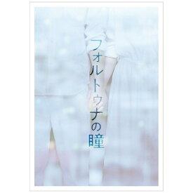 東宝 フォルトゥナの瞳 豪華版【ブルーレイ】