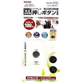 リーベックス REVEX 増設用送信機 押しボタン K10