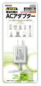 リーベックス REVEX 受信機用 ACアダプタ K0505
