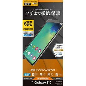 ラスタバナナ RastaBanana Galaxy S10 薄型TPUフィルム UG1669GS10 光沢防指紋