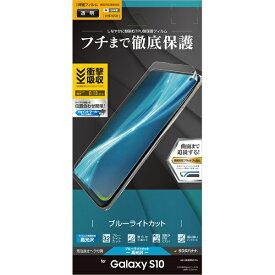 ラスタバナナ RastaBanana Galaxy S10 薄型TPUフィルム UE1671GS10 BL光沢