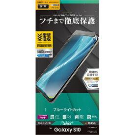 ラスタバナナ RastaBanana Galaxy S10 薄型TPUフィルム UY1672GS10 BL反射防止