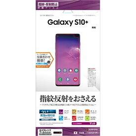 ラスタバナナ RastaBanana Galaxy S10 plus フィルム T1680GS10P 反射防止