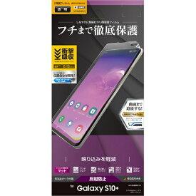 ラスタバナナ RastaBanana Galaxy S10 plus 薄型TPUフィルム UT1683GS10P 反射防止