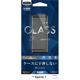 ラスタバナナ RastaBanana Xperia 1 2.5Dパネル干渉レス全面保護 FG1706XP1 ガラス光沢