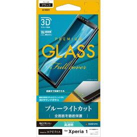 ラスタバナナ RastaBanana Xperia 1 3Dパネル全面保護 3E1709XP1 BLガラス