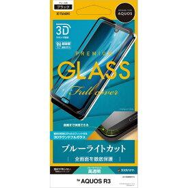 ラスタバナナ RastaBanana AQUOS R3 3Dパネル全面保護 3E1756AQOR3 ブラック