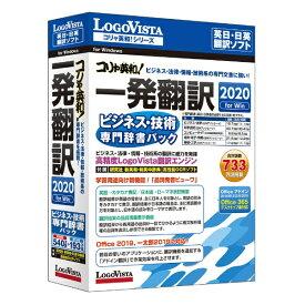 ロゴヴィスタ コリャ英和!一発翻訳 2020 for Win ビジネス・技術専門辞書パック[LVKIFX20WV0]