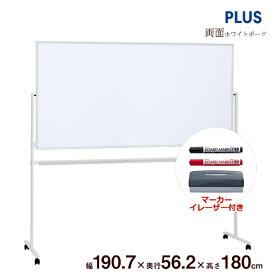 プラス PLUS ホワイトボード 両面 幅190cmタイプ 脚付き ミーティングボード PLUS 【メーカー直送・代金引換不可・時間指定・返品不可】