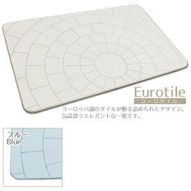 ラック 珪藻土バスマット 足乾くん EuroTile(40×60×0.9cm/ブルー)