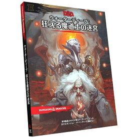 ホビージャパン Hobby JAPAN ダンジョンズ&ドラゴンズ ウォーターディープ:狂える魔道士の迷宮