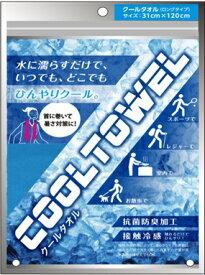 西川 NISHIKAWA 西川 クールタオル(31×120cm/ネイビー) TT99009658NV