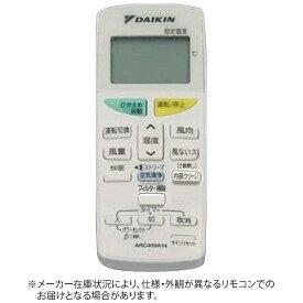 ダイキン DAIKIN 純正エアコン用リモコン ホワイト ARC469A9