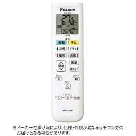 ダイキン DAIKIN 純正エアコン用リモコン ARC478A30